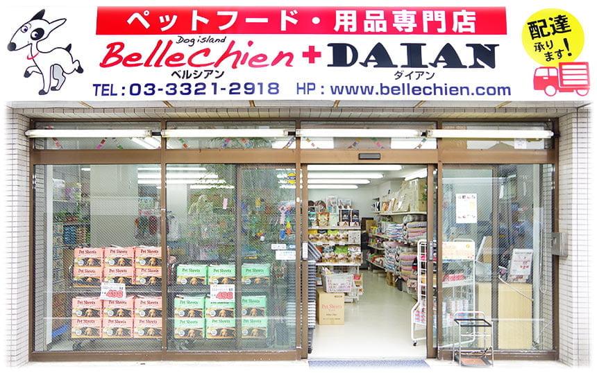 ペットフード・用品専門 Bellechien + DAIAN 永福店