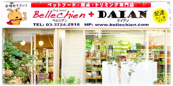 ペットフード・用品・トリミング専門 Bellechien + DAIAN 都立大学店