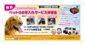 ヤナセ練馬支店 「ペットのお手入れサービス体験会」