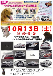 10月13日(土)・ヤナセ練馬支店イベント