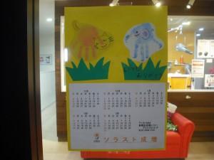 手作りカレンダーなんです♪